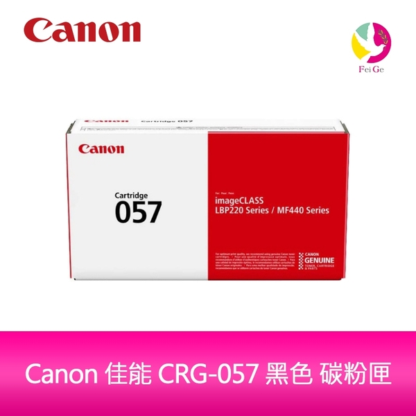 Canon 佳能 CRG-057 黑色 碳粉匣 適用:LBP226DW/LBP228X/MF445DW/MF449X