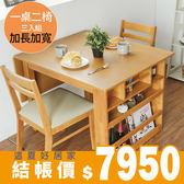 北歐 餐桌椅 餐桌 桌 伸縮【Y0587】維納斯2~4人可伸縮收納餐桌椅三入組-一桌二椅(兩色) 收納專科