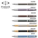 派克 PARKER 高尚經典系列 IM鋼筆 / 支