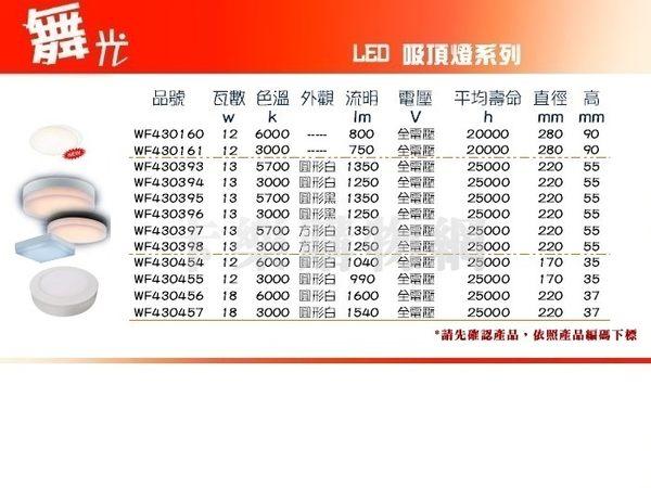 舞光 LED 12W 6000K 白光 全電壓 吸頂燈 _ WF430454