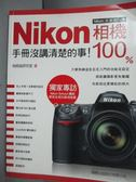 【書寶二手書T8/攝影_XAU】Nikon 相機 100%-手冊沒講清楚的事!_施威銘研究室