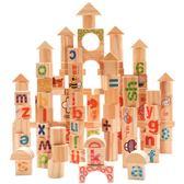 原木制兒童積木玩具1-2周歲益智寶寶拼裝3-6歲男女孩益智7-8-10歲【這店有好貨】