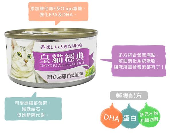 『皇貓經典特級貓罐』- 鮪魚&雞肉&鮭魚(NO.a) - 170g