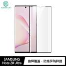 【愛瘋潮】 NILLKIN SAMSUNG Galaxy Note 20 Ultra 抗衝擊曲面膜 全膠 螢幕保護貼