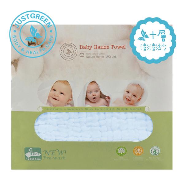 英國 JUSTGREEN 嬰兒六層澎澎紗純棉紗布浴巾-粉藍