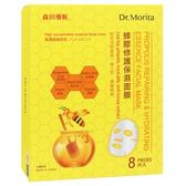 【森田藥粧】蜂膠修護保濕面膜8片入x6盒(2210191)