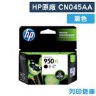 原廠墨水匣 HP 黑色高容量 NO.950XL / CN045AA / CN045 / 045A /適用 HP 8600/8610/8620/8600Plus