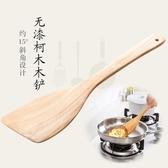 居家家 日式木質木斜鏟木頭木鍋鏟 不粘鍋專用