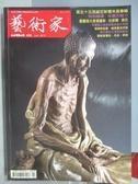 【書寶二手書T1/雜誌期刊_YBP】藝術家_458期_特別報導:米羅的魅力