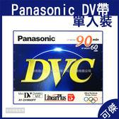 可傑 國際牌 Panasonic 空白DV帶 單入裝 DV帶 最長時間90min 錄影/攝影/數碼攝像磁帶
