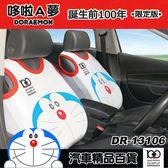 車之嚴選 cars_go 汽車用品【DR-13106】日本哆啦A夢小叮噹Doraemon汽車前座座椅背心椅套(2入)
