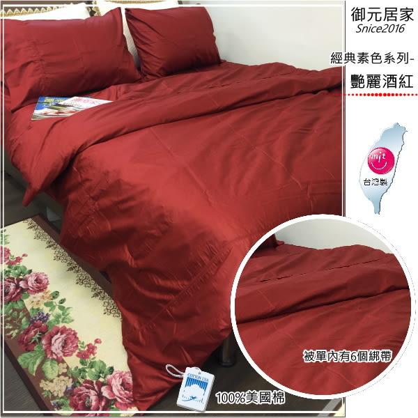 高級美國棉˙【薄被套+薄床包組】3.5*6.2尺(單人)素色混搭魅力『艷麗酒紅』/MIT【御元居家】