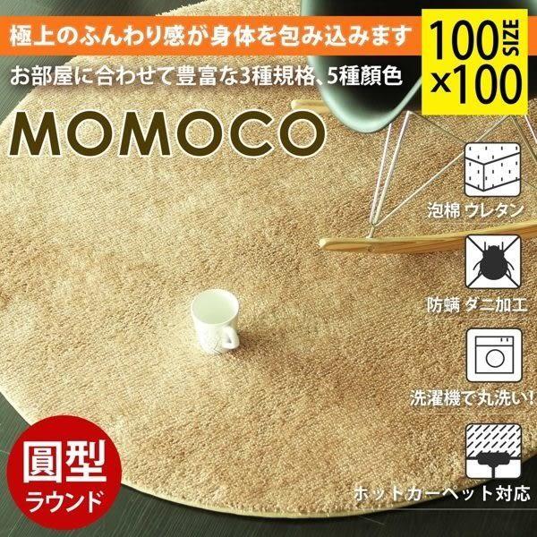 地毯 momoco桃子混粗細長纖絨毛圓型地毯 / 地墊-5色 / MODERN DECO