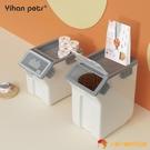 狗糧盒密封存儲桶貓糧狗糧防潮收納箱罐寵物【小獅子】