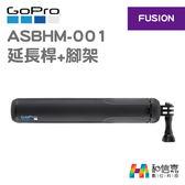GoPro原廠【和信嘉】ASBHM-001 延長桿+三腳架 FUSION 適用 台灣台閔公司貨