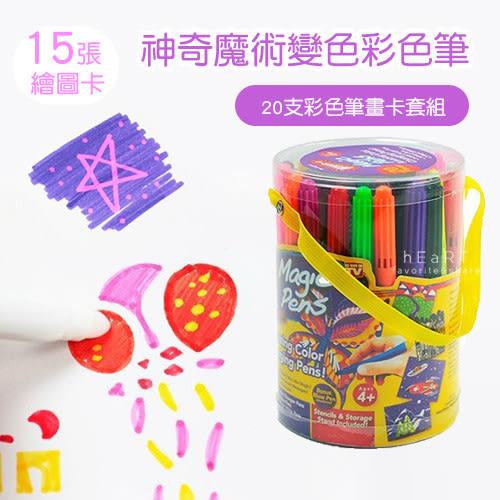 神奇魔術變色彩色筆畫卡套組 兒童美勞 彩色筆 變色筆