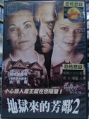 挖寶二手片-I17-011-正版DVD*電影【地獄來的芳鄰2】詹姆斯盧俊*西恩揚