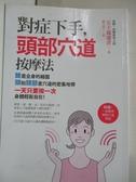 【書寶二手書T1/養生_BBN】對症下手,頭部穴道按摩法(附贈:一目瞭然頭部穴道地圖