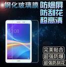 華為 HUAWEI MediaPad T3 KOB-L09 8吋 9H鋼化膜 玻璃保護貼 螢幕保護膜 平板玻璃貼 玻璃貼 t3