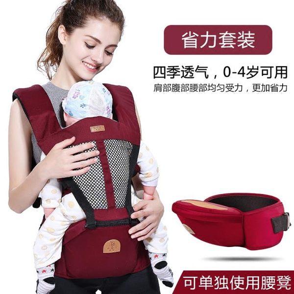 嬰兒背帶腰凳單凳寶寶坐凳新生兒童抱小孩腰登前抱式透氣四季通用推薦(滿1000元折150元)