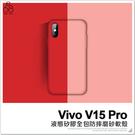 Vivo V15 Pro 液態殼 硅膠 手機殼 矽膠 保護套 防摔 軟殼 手機套 霧面 保護殼 手機保護套