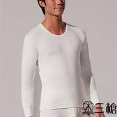 三槍牌  精典時尚型男雙層純棉U領長袖衛生衣~3件組