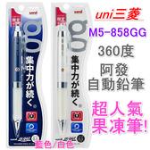 【京之物語】UNI 三菱 M5-858GG 阿發自動鉛筆 果凍筆 360度旋轉自動鉛筆 0.5mm