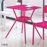 8號店鋪 森寶藝品傢俱 c-02 品味生活 餐聽 休閒鋁桌系列 523-5優可戶外休閒鋁桌(桃紅色)