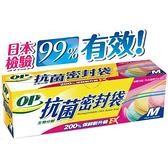 【2件超值組】OP生物抗菌密封袋 M【愛買】