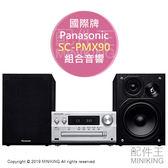日本代購 空運 2019新款 Panasonic 國際牌 SC-PMX90 組合音響 DSD USB-DAC
