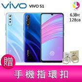 分期0利率 VIVO S1 (6GB/128GB) 6.38吋 AI三鏡頭 愛美智慧型手機 贈『手機指環扣*1』
