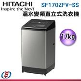 【信源電器】17公斤【HITACHI 日立】變頻直立式洗衣機 SF170ZFV