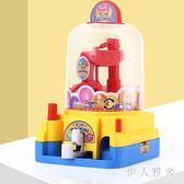 220V兒童趣味抓抓樂玩具迷你糖果抓捕機小號扭蛋夾娃娃機男女孩玩具 DJ226『伊人雅舍』
