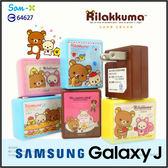 ☆正版授權 方型拉拉熊 USB充電器/旅充/SAMSUNG GALAXY J SC02F N075T/J2/J3/J5/J7
