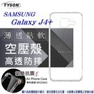 【愛瘋潮】三星 Samsung Galaxy J4+ 2018 高透空壓殼 防摔殼 氣墊殼 軟殼 手機殼