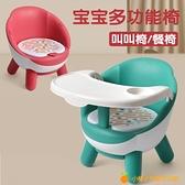 寶寶吃飯桌餐椅多功能凳子嬰兒童椅子家用塑料靠背座椅叫叫小板凳【小橘子】