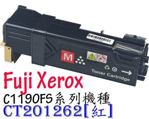 [紅色][ FUJI XEROX 副廠碳粉匣 CT201262 201262 ][1500張] 富士全錄 C1190 C1190FS~另有 201260 201261 201263
