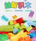 積木玩具大顆粒滑道拼裝益智2-3-4-6-8男孩智力女孩