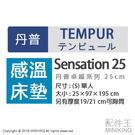 【配件王】免運 日本代購 TEMPUR 丹普 Sensation 卓越系列 感溫床墊 厚墊 單人 25cm 另 雙人 加大