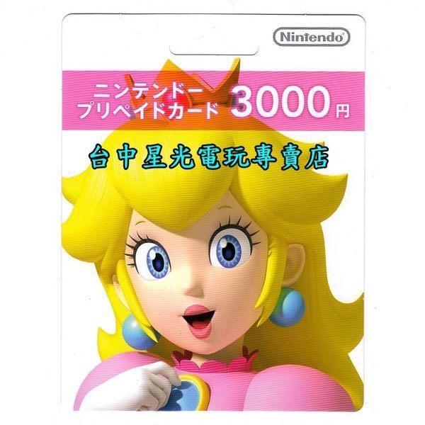線上發卡【日本 任天堂 點數卡 可刷卡】☆ Nintendo 3000點 儲值卡 ☆【Switch】台中星光電玩