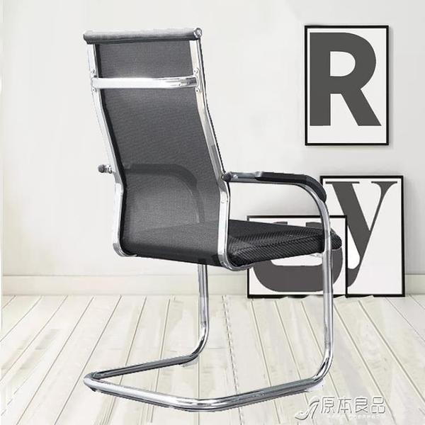 電腦椅家用凳子網布會議椅弓形職員椅簡約學生椅網椅辦公椅子特價 雙11推薦爆款