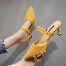 降價兩天 一鞋兩穿女涼鞋2020夏韓版針織尖頭細跟高跟鞋網紅包頭半拖鞋