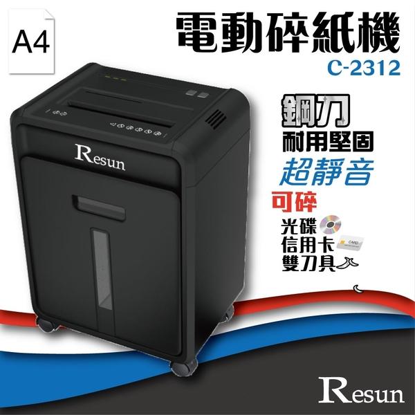 店長推薦 - Resun【C-2312】電動碎紙機(A4)可碎信用卡 光碟 CD 卡片 超靜音 耐用鋼刀
