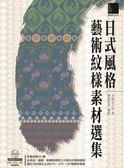 書日式風格藝術紋樣素材選集