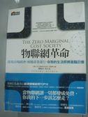 【書寶二手書T7/財經企管_PFI】物聯網革命_傑瑞米.里夫金