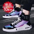 內增高男鞋高端潮鞋亮面炫彩10cm時裝男士百搭休閒板鞋高幫鞋8cm  降價兩天