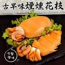【海肉管家】可口煙燻花枝X1支(180g±10%/支)