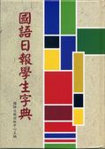 (二手書)國語日報學生字典