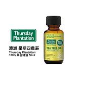 澳洲 星期四農莊 Thursday Plantation 100% 茶樹精油 50ml【小紅帽美妝】