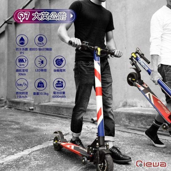 Qiewa Q7 大英公爵電動滑板車